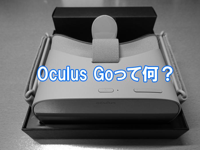 Oculus Goの画像