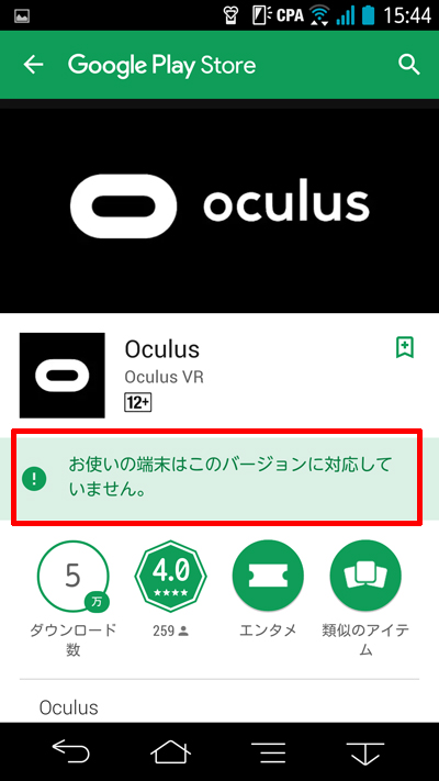 Oculusのアプリ画面