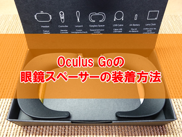 Oculus Goのメガネスペーサー
