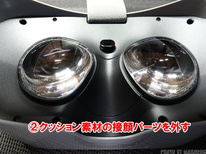 Oculus Goの接眼パーツを取り外す