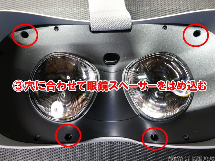 Oculus Goの眼鏡スペーサーの取り付け穴