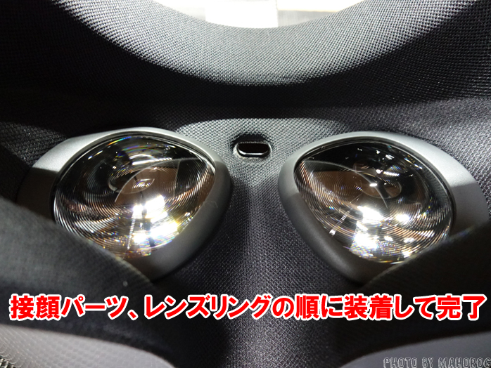 眼鏡スペーサーを取り付けたOculus Go