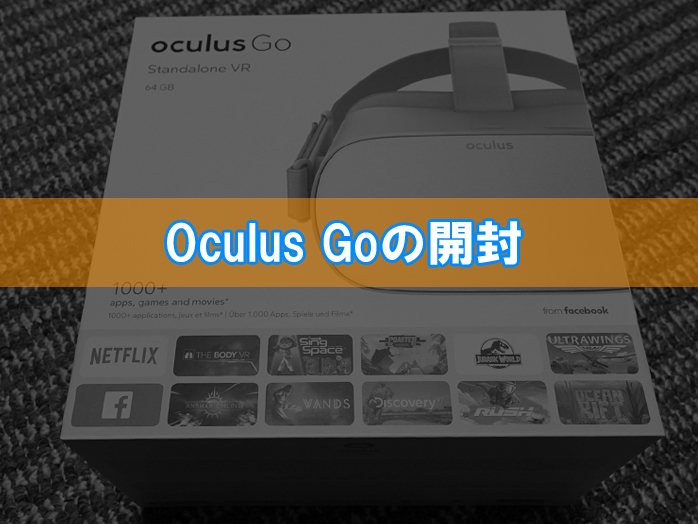 Oculus Goのパッケージ