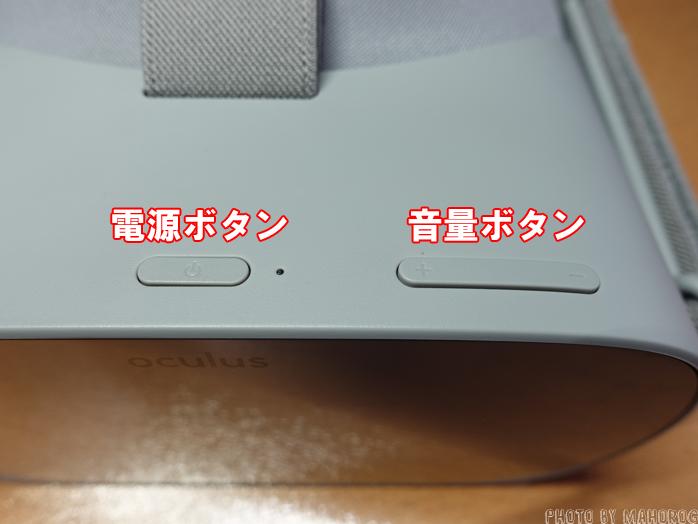 Oculus Goの電源ボタンと音量ボタン