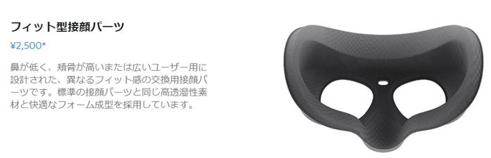 Oculus Goの接眼パーツ