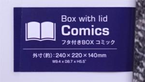 DAISOのコミック収納ボックスのラベル