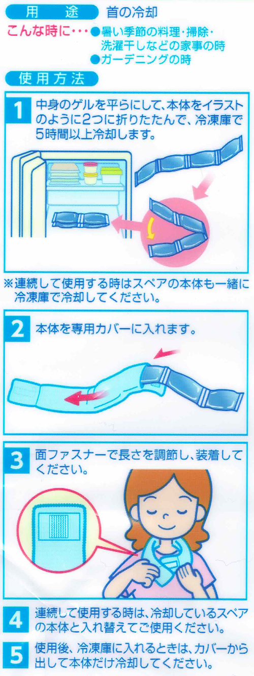 アイスノンの首もとひんやり氷結ベルトの使用例