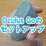 Oculus Go のセットアップ方法と手順を画像付で解説