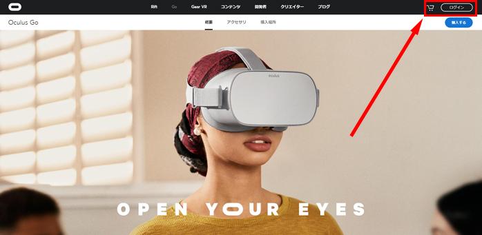 Oculus Go の公式サイト