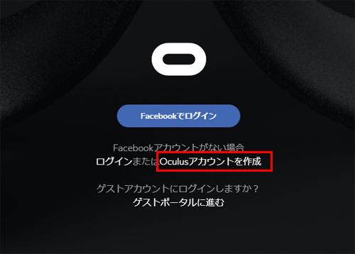 Oculusのアカウント作成画面