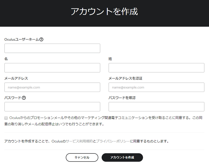 Oculusのアカウント作成画面の個人情報登録画面