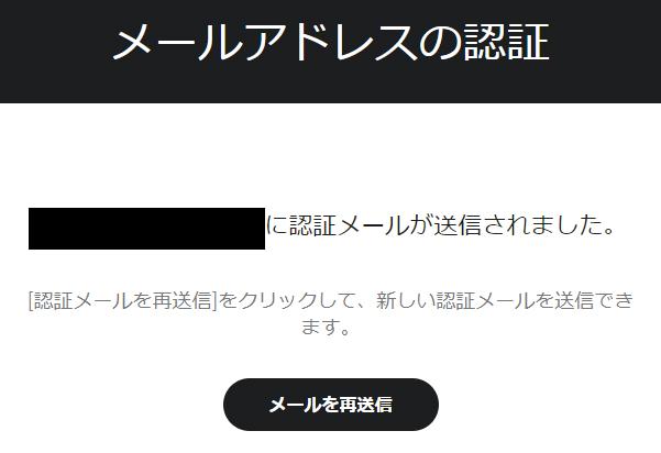 Oculusのアカウント登録完了画面