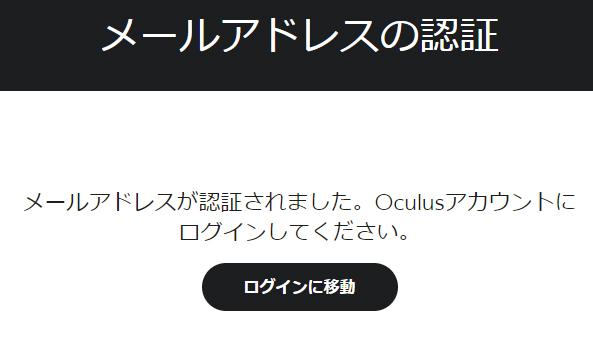 Oculusのアカウントのメール認証画面