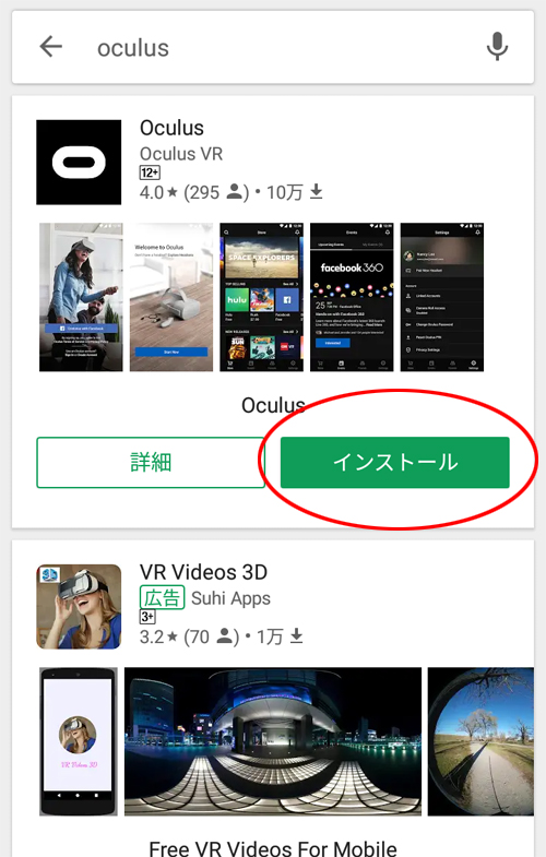 GoogleプレイのOculusアプリインストール画面