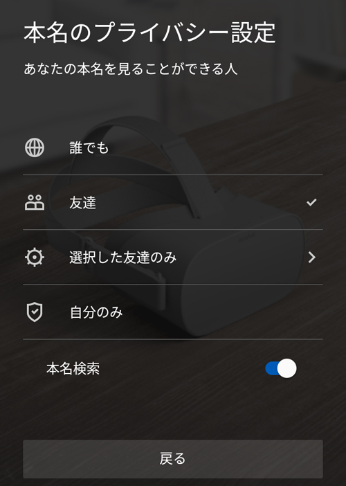Oculusアプリの本名のプライバシー設定