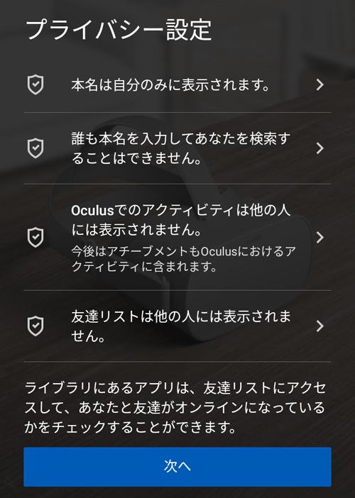 Oculusアプリのプライバシー設定
