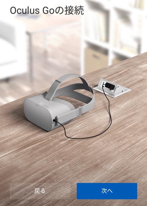 Oculus Go本体を電源につなぐ