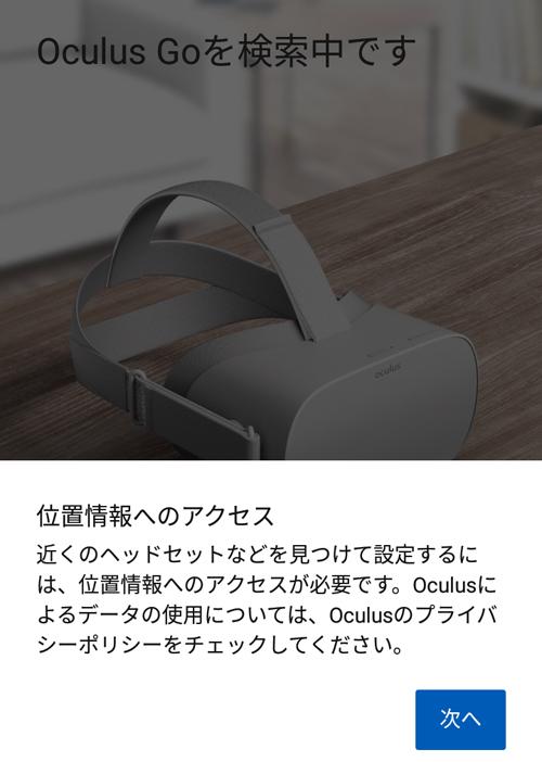 Oculus Goとスマホのペアリング