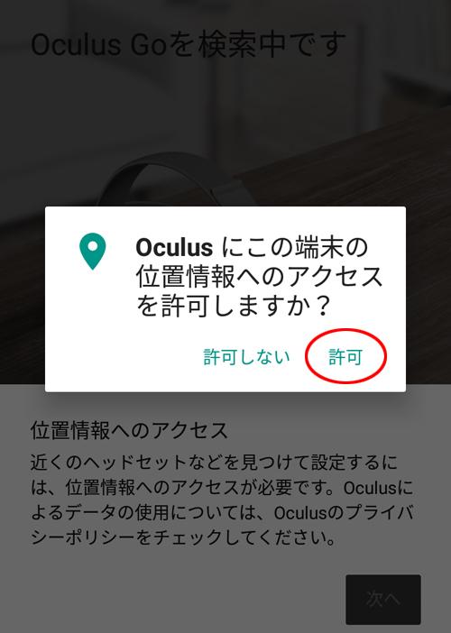 Oculusのアクセス許可