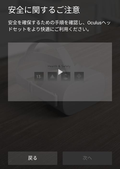 Oculusアプリの安全に関する注意