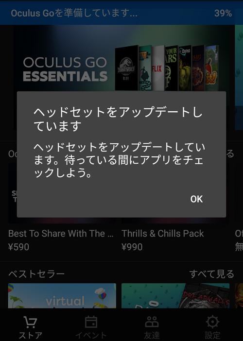 Oculusアプリのホーム画面