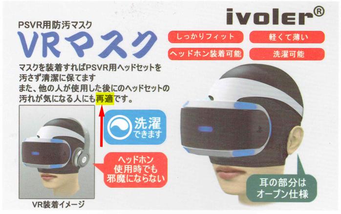 VR機の汚れ防止マスクのパッケージの誤字脱字