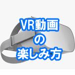 Oculus GoでDMM VR動画の基本操作・PC接続や動画の削除、スクリーンショットなど