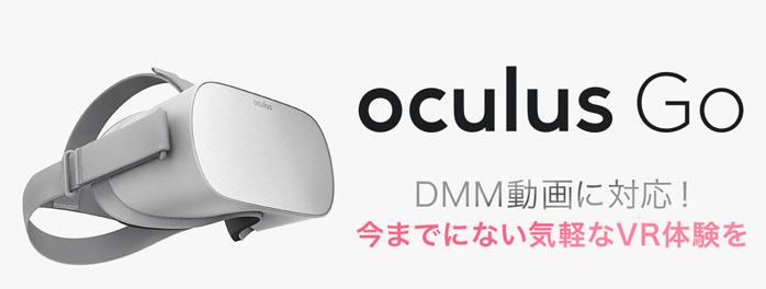Oculus GoでみるDMMVR