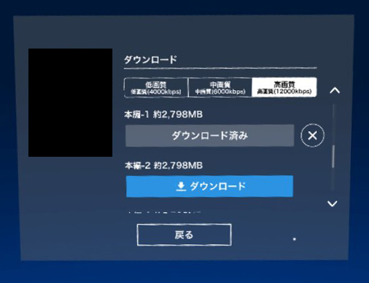 Oculus GoのDMMアプリの商品画面