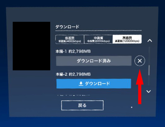 Oculus GoからダウンロードしたDMM VR動画を削除する