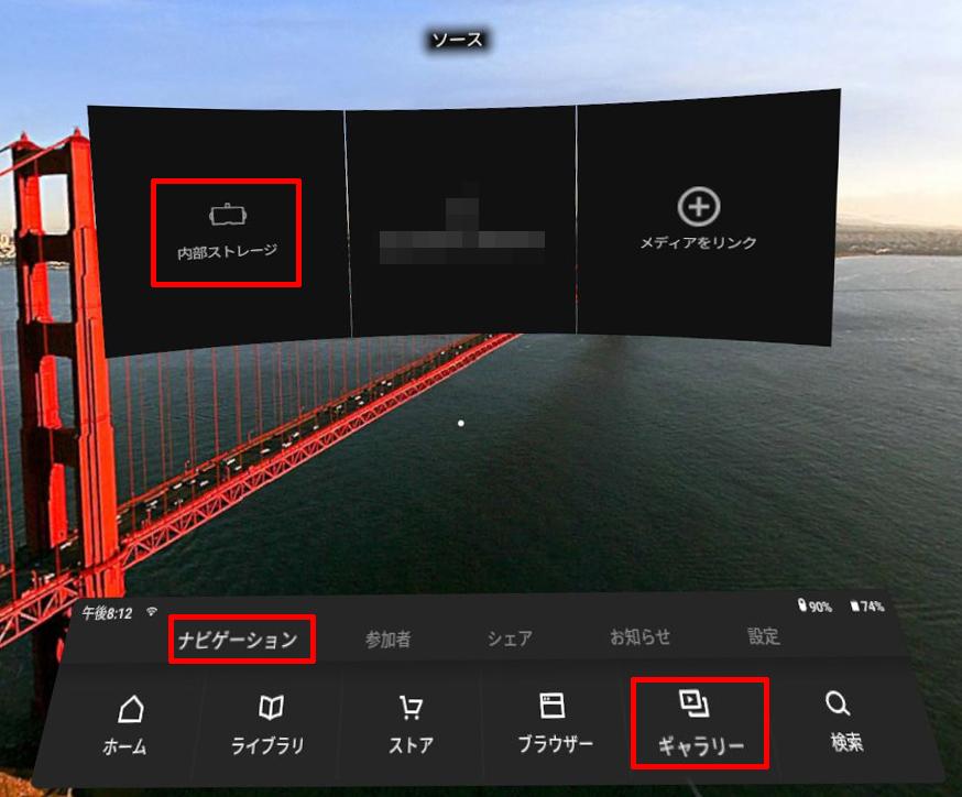 Oculus Goでスクリーンショットを見る方法