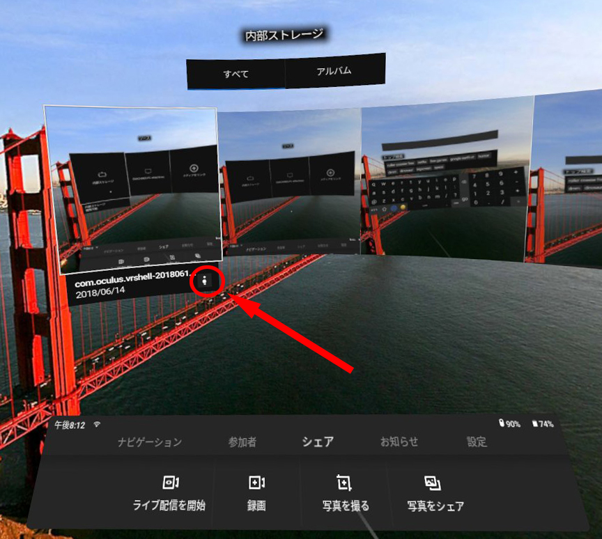 Oculus Goで撮影したスクリーンショットを削除する方法