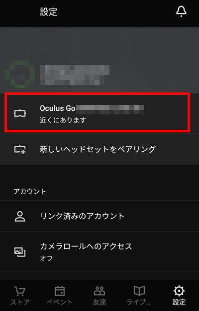 oculusのアプリからペアリングされてるヘッドセットを選択