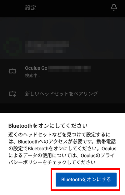 oculusのアプリでBluetooth接続