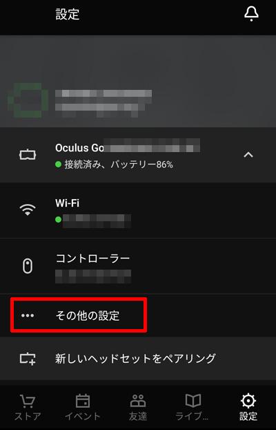 oculusのアプリのその他の設定