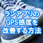ランタスティックのGPSシグナル微弱・無効を解決する方法(android版)
