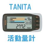 タニタの活動量計(万歩計) カロリズムで日常生活の運動量を視覚化する