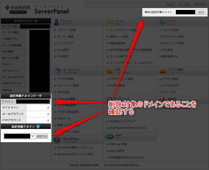 エックスサーバーのサーバーパネルで削除対象のドメインを選択