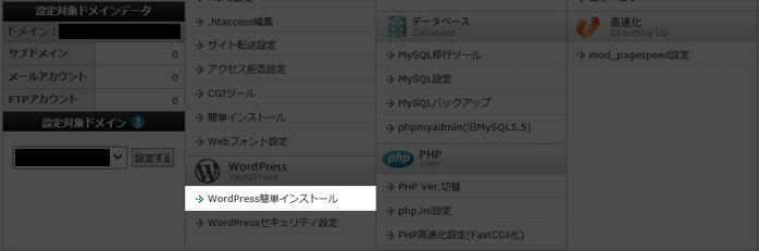 エックスサーバーのWordPress簡単インストール