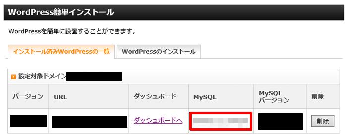WordPress簡単インストールの画面
