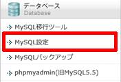 エックスサーバーのサーバーパネルのMySQL設定
