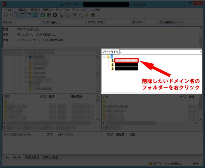 FileZillaの管理画面