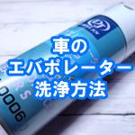 エバポレーター洗浄剤