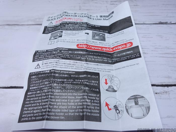 カーエアコン用消臭洗浄剤 クイックエバポレータークリーナーSの説明書