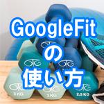 Googleフィットの使い方