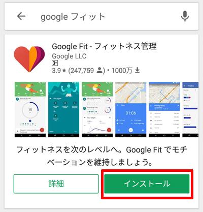 GoogleプレイでGoogleFitを検索