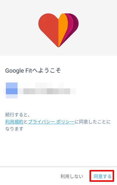 GoogleFitのアカウント設定