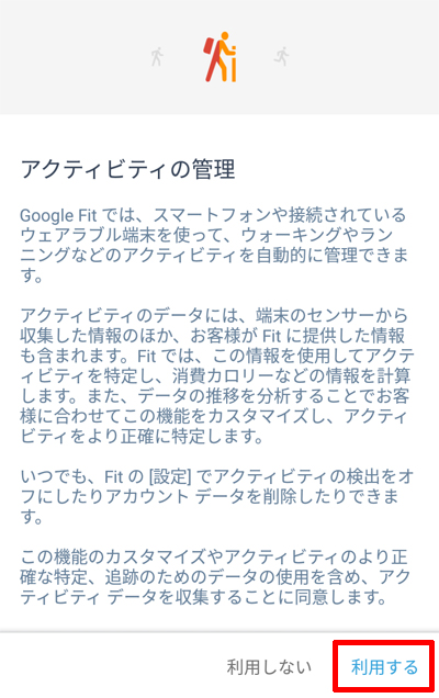 GoogleFitのアクティビティ管理の利用画面