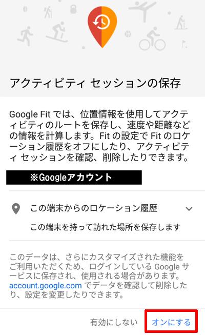 Googleフィットのアクティビティセッションの保存