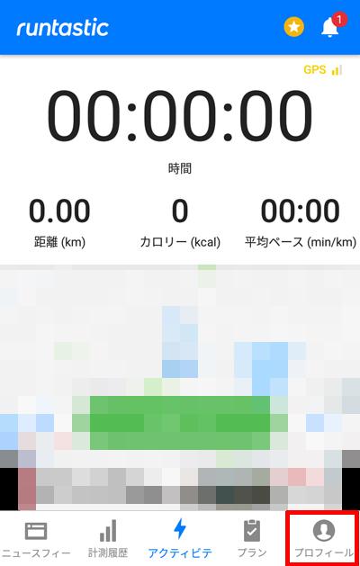 ランタスティックのアプリのメニュー画面